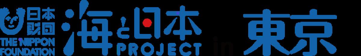 海プロin東京ロゴ
