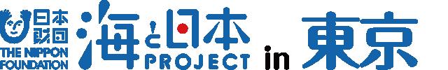 海と日本プロジェクトinTOKYO